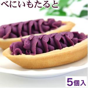 べにいもたると 6個入 │紅芋タルト 沖縄 お土産 お菓子 ナンポー│