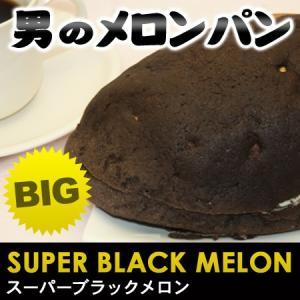 男のメロンパン!スーパーブラックメロン! ココアでコーティングされた大きなメロンパンです。 ボリュー...