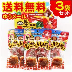 生黒飴シーサーがいっぱいBOX 3袋 (ゆうメール 送料無料) 黒糖キャンディ 沖縄土産