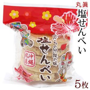 丸真 塩せんべい 5枚入  沖縄 お土産 お菓子