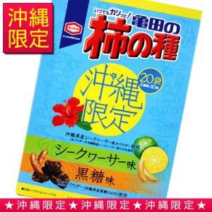 沖縄限定 亀田の柿の種 シークワーサー&黒糖 20袋  沖縄...