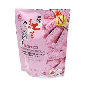 沖縄紅芋クランチチョコレート10個入 │ 沖縄お土産 お菓子│