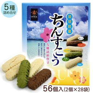 ちんすこう 5種詰め合わせ 56個入 │南風堂 沖縄 お土産 お菓子│