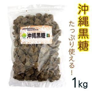 沖縄黒糖 1kg  純黒糖 沖縄お土産