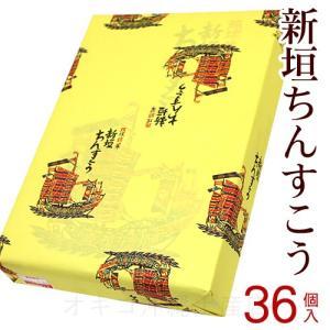 新垣ちんすこう 36個入  沖縄土産 お菓子