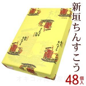 新垣ちんすこう 48個入  沖縄お土産