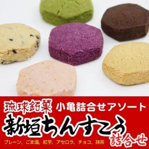 さっくりと香ばしいちんすこうは、琉球王朝時代からの伝承と技術を受け継ぎ、多くの人々に親しまれるお菓子...