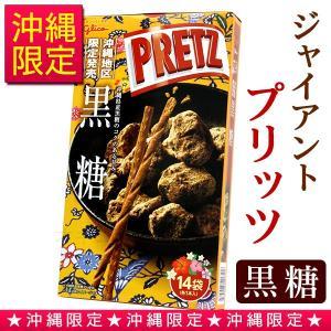 グリコ  ジャイアントプリッツ 黒糖 14袋(各1本入)  沖縄限定  沖縄お土産
