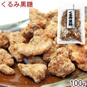 沖縄土産にもオススメ。 くるみと黒糖の相性抜群。 サトウキビから取れた粗糖、黒糖、糖蜜を直火釜で丹念...