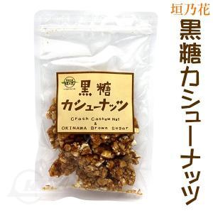 黒糖カシューナッツ 100g  (ゆうメール可能) │沖縄お土産 お菓子│
