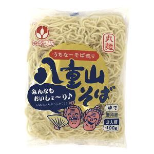 八重山そば400g(2人前) (冷蔵便)  沖縄そば オキコうるま御膳 麺