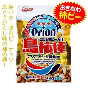 オリオン 塩バタピー入り 島柿種 50g 柿の種 柿ピー 沖縄土産 お菓子