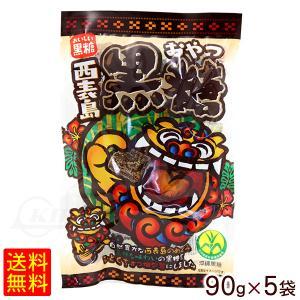 西表島おやつ黒糖 90g×3袋  (送料無料メール便)
