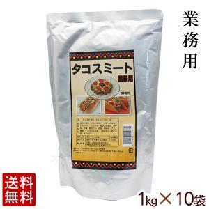 オキハム タコスミート 1kg×10袋入(1ケース)(送料無料) 業務用
