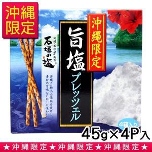 沖縄限定 旨塩プレッツェル 45g×4P  沖縄 お土産 お菓子