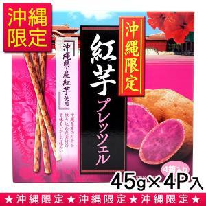 沖縄限定 紅芋プレッツェル 45g×4P  沖縄 お土産