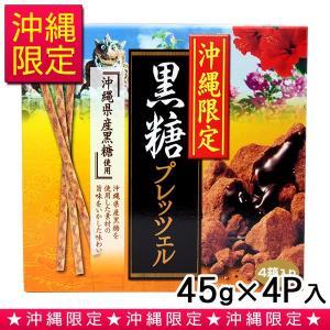 沖縄限定 黒糖プレッツェル 45g×4P  沖縄 お土産 お菓子