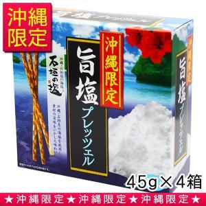沖縄限定 旨塩プレッツェル 50g×4箱入 │沖縄 お土産 お菓子│