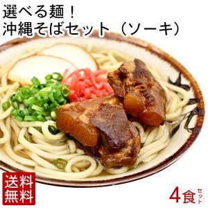 沖縄そば4人前セット(麺・そばだし・やわらかソーキ)(かまぼこオマケ付き) (送料無料) (冷蔵便)