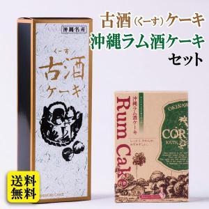 ラム酒ケーキ&古酒ケーキセット (送料無料)  沖縄お土産 お菓子