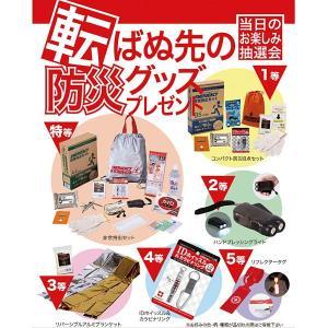 転ばぬ先の防災グッズプレゼント抽選会(50名様用)|e-omatsuri