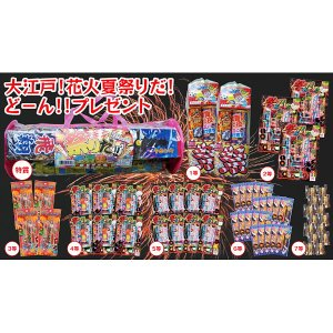 大江戸花火夏祭りプレゼント抽選会(100名様用) / 縁日 おまつり 景品|e-omatsuri