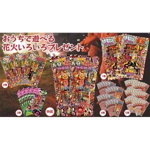 キッズファミリー花火プレゼント抽選会(50名様用) / 縁日 おまつり 景品|e-omatsuri
