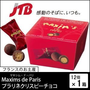 フランス お土産 Maxims de Paris(マキシム・ド・パリ) マキシム・ド・パリ プラリネクリスピーチョコ1箱 チョコレート