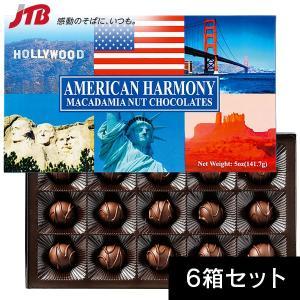 アメリカ お土産 アメリカンハーモニー マカダミアナッツチョコ15粒入6箱セット チョコレート|e-omiyage