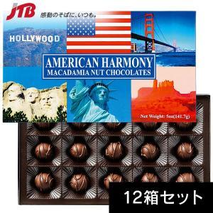 アメリカ お土産 アメリカンハーモニー マカダミアナッツチョコ 12箱セット(各15粒入) チョコレート お菓子|e-omiyage