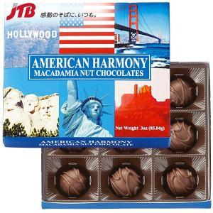 アメリカ お土産 アメリカンハーモニーマカダミアナッツチョコ 9粒入 チョコレート お菓子