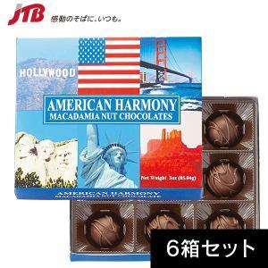 アメリカ お土産 アメリカンハーモニーマカダミアナッツチョコ 6箱セット(各9粒入) チョコレート お菓子|e-omiyage