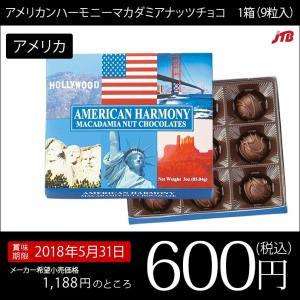 アメリカンハーモニーマカダミアナッツチョコ1箱(9粒入)