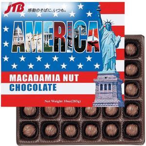 アメリカ お土産 アメリカ マカダミアナッツチョコ 30粒入 チョコレート お菓子|e-omiyage