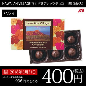 HAWAIIAN VILLAGE マカダミアナッツチョコ1箱(6粒入)
