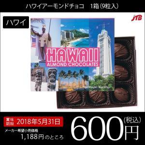 ハワイアーモンドチョコ1箱(9粒入)