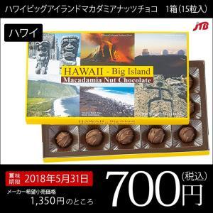 ハワイビッグアイランドマカダミアナッツチョコ1箱(15粒入)
