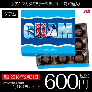 グアムマカダミアナッツチョコ1箱(9粒入)