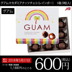 グアムマカダミアナッツチョコ(レインボー)1箱(9粒入)