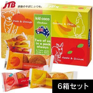 オーストラリア お土産 フルーツ ツインクッキー6箱セット クッキー オセアニア 食品 オーストラリア土産 お菓子 n0508