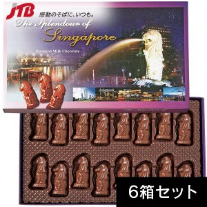 シンガポール お土産 マーライオンミルクチョコ6箱セット チョコレート