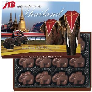 タイ お土産 タイ エレファントダークチョコ 12粒入 チョコレート お菓子