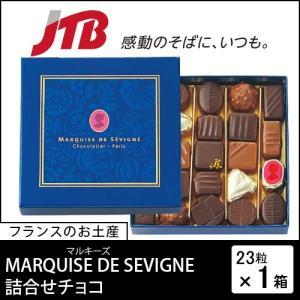 フランス お土産 MARQUISE DE SEVIGNE (マルキーズ) マルキーズ 詰合せチョコ1箱 チョコレート お歳暮