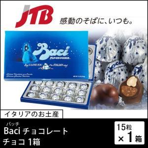 イタリア お土産 Baci(バッチ) バッチ チョコ1箱 チョコレート お歳暮