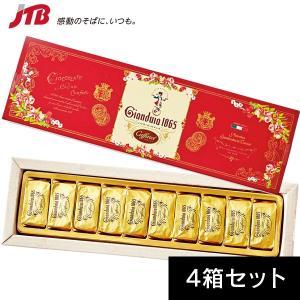 Caffarel ジャンドゥーヤチョコ10粒入 4箱セット