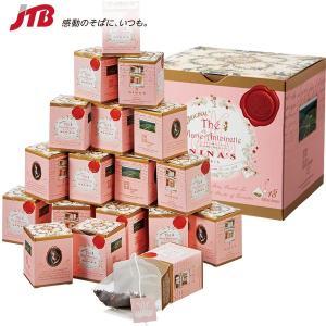 フランス お土産 ニナス ミニマリーアントワネットティー18箱セット|紅茶 ヨーロッパ フランス土産...