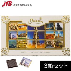 ドバイ お土産 ドバイ 風景チョコ 3箱セット(各18枚) チョコレート お菓子