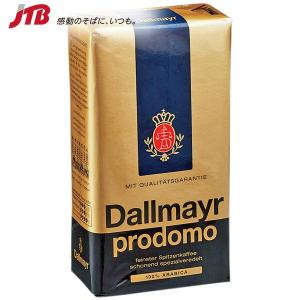ヨーロッパのお土産 最高品質のアラビカ種のみを使用。酸味と苦みを調和させた、ダルマイヤー不動の人気ブ...