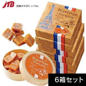 フランス 塩キャラメル6箱セット フランス お土産|フランス土産 おみやげ n0518