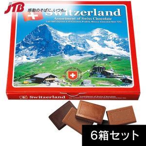 スイス お土産 スイス ナポリタンアソートチョコ6箱セット チョコレート ヨーロッパ 食品 スイス土産 お菓子 n0508